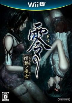 Cover Fatal Frame: Maiden of the Black Water