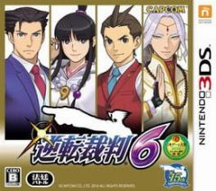 Cover Phoenix Wright: Ace Attorney – Spirit of Justice