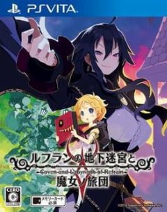 Cover Labyrinth of Refrain: Coven of Dusk