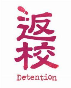 Cover Detention
