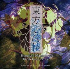 Cover Touhou 13.5 Hopeless Masquerade