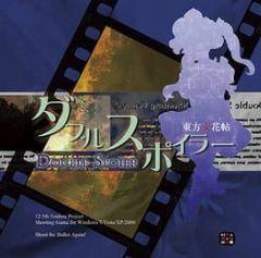 Cover Touhou 12.5 Double Spoiler