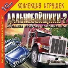 Cover Hard Truck 2: King of the Road