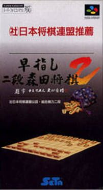 Cover Hayazashi Nidan Morita Shogi 2