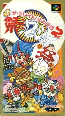 Cover The Great Battle Gaiden 2: Matsuri da Wasshoi