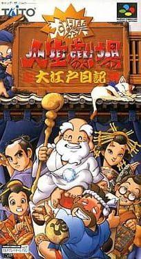 Cover Daibakushou: Jinsei Gekijou – Ooedo Nikki