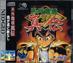 Cover Far East of Eden: Kabuki Klash
