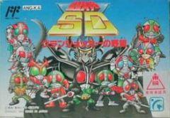 Cover Kamen Rider SD: GranShocker no Yabou