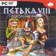 Cover Петька VIII: Покорение Рима