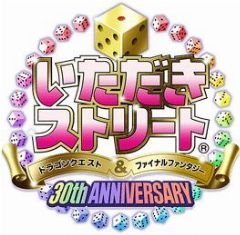 Cover Fortune Street: Dragon Quest and Final Fantasy 30th Anniversary