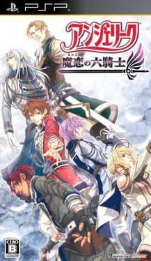 Cover Angelique: Maren No Rokukishi