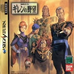 Cover Mobile Suit Gundam Gihren's Greed