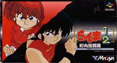 Cover Ranma ½: Chonai Gekitohen