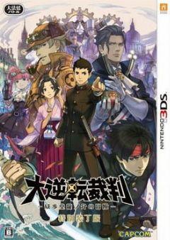 Cover Dai Gyakuten Saiban: Naruhodou Ryuunosuke no Bouken